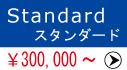 Standrd Type