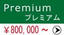 Premium Type